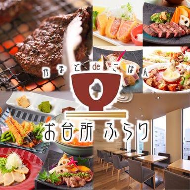 創作和食ダイニング お台所ふらり T‐FACE豊田市駅店 メニューの画像