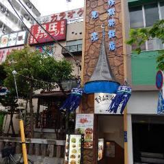 東京穆斯林飯店(ムスリム飯店) 錦糸町