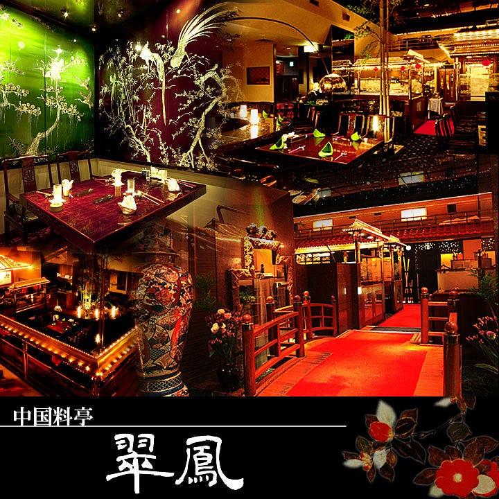 翠鳳 上野本店