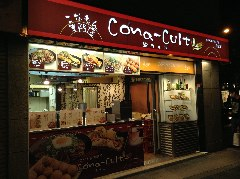 こなもん専門店 Cona-Cult 粉カルト 天下茶屋店