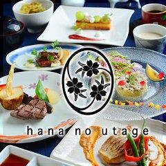 花の宴(hana no utage)