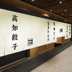 博多かわ串・高知餃子 酒場フタマタ 西新橋店