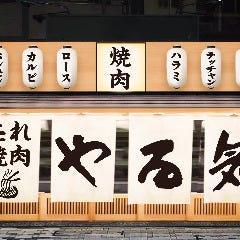 焼肉やる気 京都駅前店