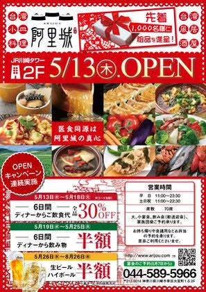 台湾小皿料理 阿里城 JR川崎タワー店  コースの画像