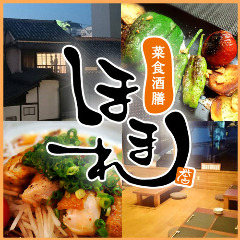 倉敷 菜食酒膳 ほまれ