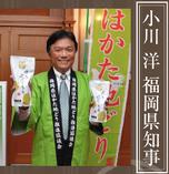 """福岡県知事も応援! 地鶏""""はかた地どり"""""""