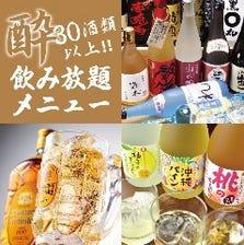 《飲み放題が2時間999円》