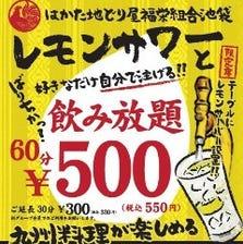 レモンサワー飲み放題実施中!!!