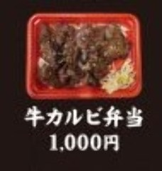 人気NO.1 牛カルビ弁当 国産牛使用