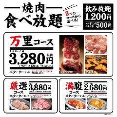 A4和牛カルビ・ロース 食べ放題 焼肉万里 赤羽東口店