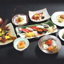 寿司職人が作る本格和食会席コース