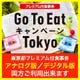 当店で東京都Go To EATプレミアム付食事券がご利用頂けます。