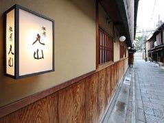 祇園 丸山