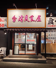 台湾料理 美食屋