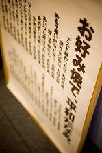 大阪お好み焼お初認定創業S20年