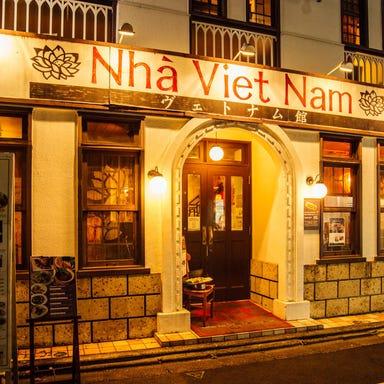Nha Viet Nam ヴェトナム館 恵比寿本店 こだわりの画像