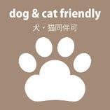 愛犬、愛猫と同伴OK