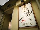 「鴨川をどり」で知られる先斗町歌舞練場の目前のビル2階