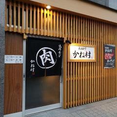 焼肉食堂 昭和商店 かね村