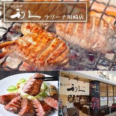 牛たん炭焼 利久 ラゾーナ川崎店