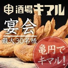 酒場 亀円(キマル) 山形駅前店