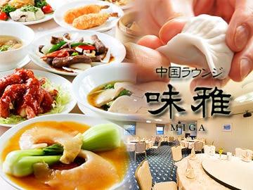 ジェイホテル 中國ラウンジ 味雅
