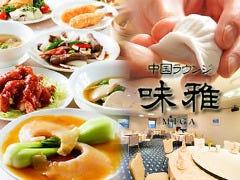 ジェイホテル 中国ラウンジ 味雅