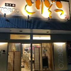焼き鳥 釜飯 とりぞう 富田林店