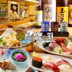 すし 旬菜 鷹の羽 上野2号店