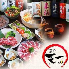Sake no Tenichi