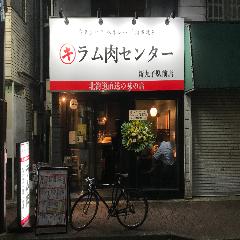ラム肉センター 新丸子駅前店