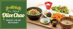 オリーブチャオ イオンモール浜松志都呂店