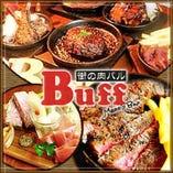 街の肉バル Buff 福島店