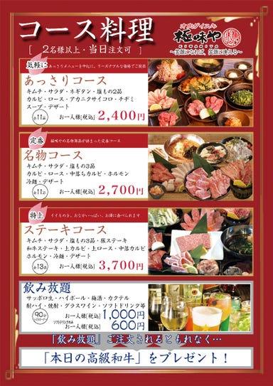 焼肉 極味や 藤崎店  コースの画像