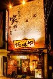 高取商店街の中、藤崎サニーの斜め前!駅まですぐ♪
