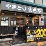 炭火焼鳥専門店まさや 阪急三国店
