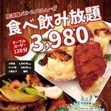 居酒屋バル:食べ飲み放題3,980円!自慢のオマール海老♪