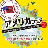 居酒屋バル:アメリカフェア!12/1~12/30ボリューム爆発☆