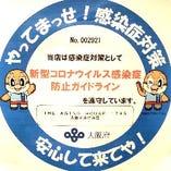 大阪府 新型コロナ感染症防止ガイドラインを遵守しています!