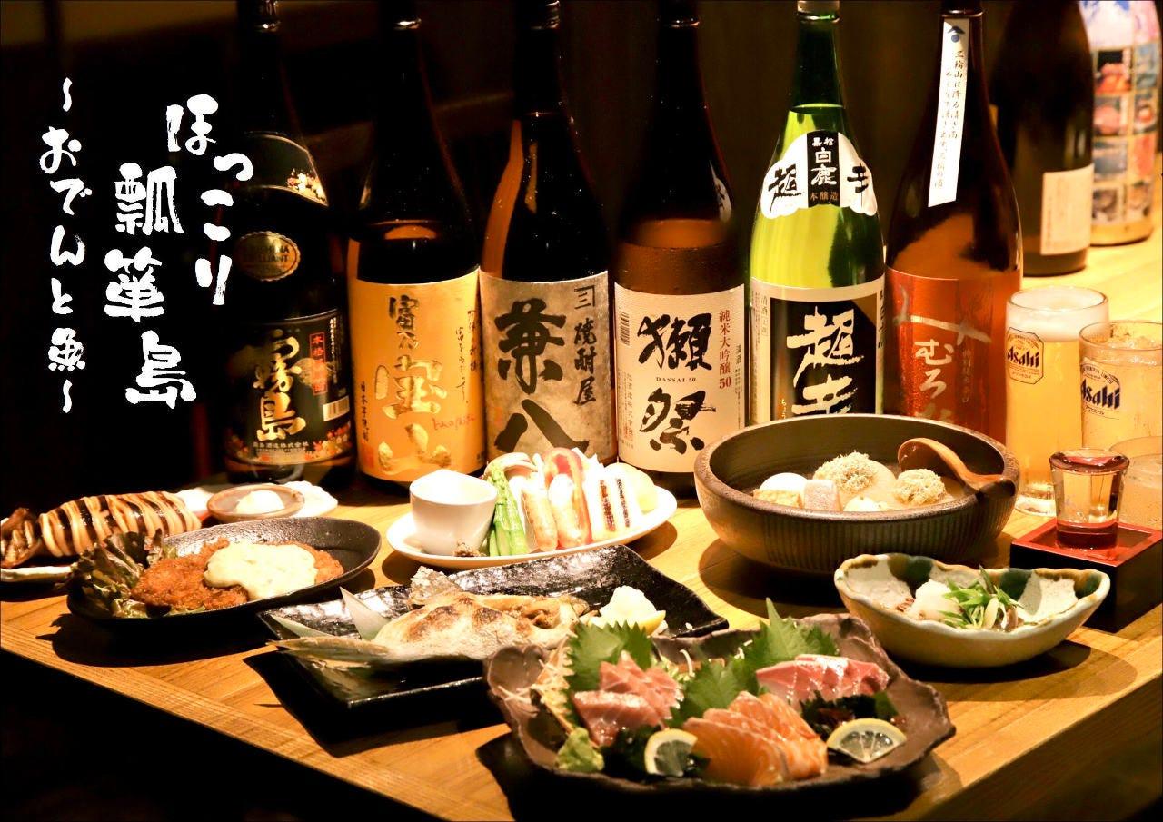 ~美味しいおでんと新鮮なお魚~各種宴会承ります!