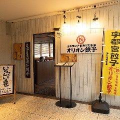 オリオン餃子 富山駅前店