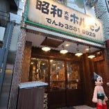 新橋駅から徒歩3分。当日予約も大歓迎!!