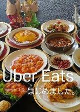 Uber Eatsはしめました。
