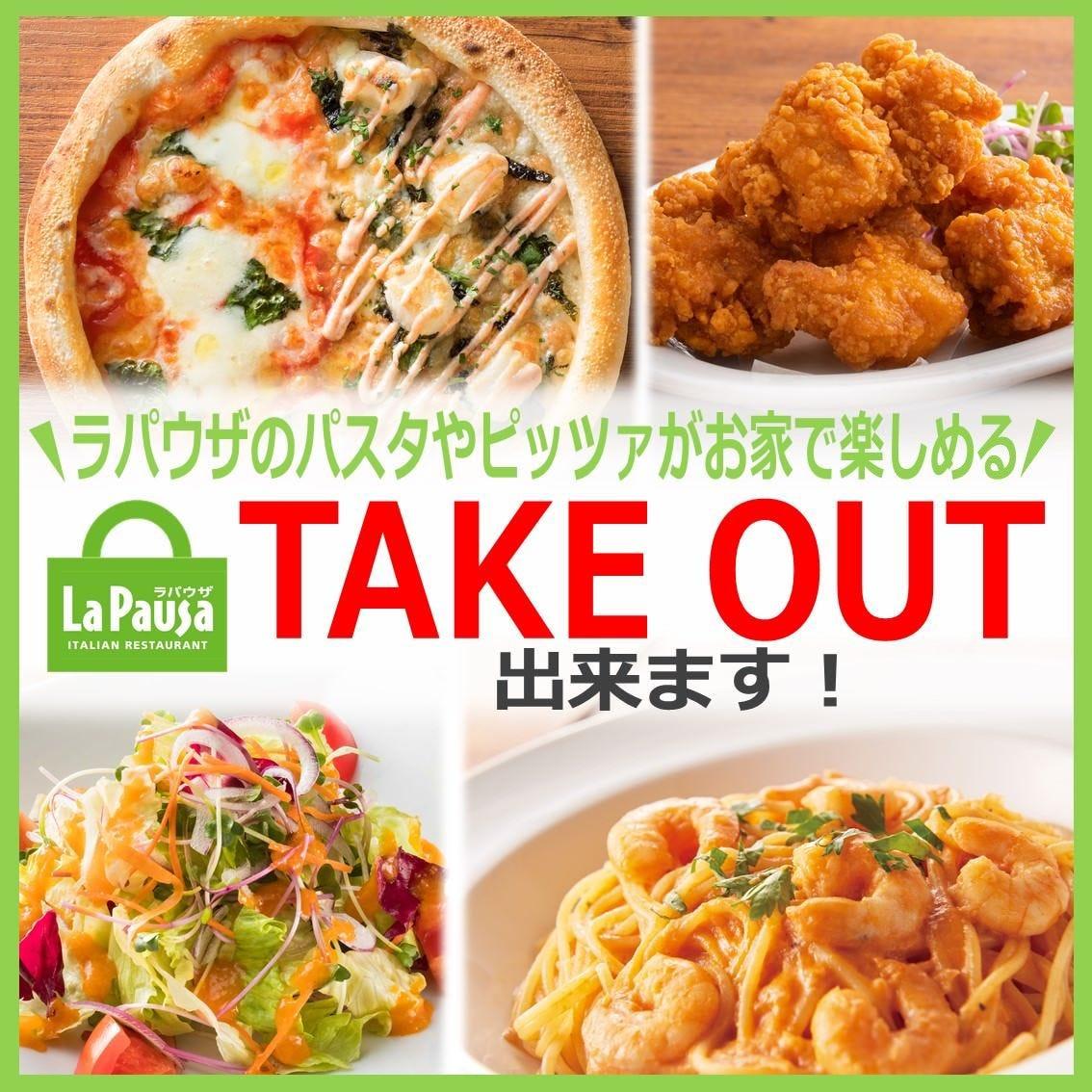 ゆであげパスタ&ピザ ラ・パウザ 大崎店