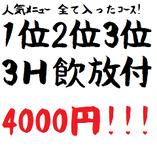 人気メニュー1位2位3位が入ったコース!2H飲放付4,000円!!【神奈川県】