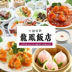 中国料理 龍鳳飯店