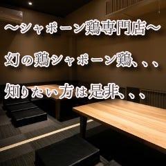 シャポーン鶏専門店 北新地 わっぜ  メニューの画像
