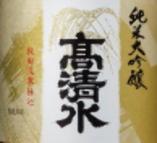 純米大吟醸『高清水~たかしみず』