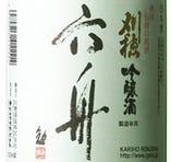吟醸酒 刈穂『六舟~ろくしゅう』