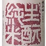 純米酒 太平山『生もと~きもと』
